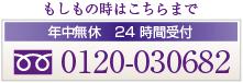 お電話は0120-030682